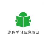 2017年终身学习品牌项目  -中关村创新企业大讲堂